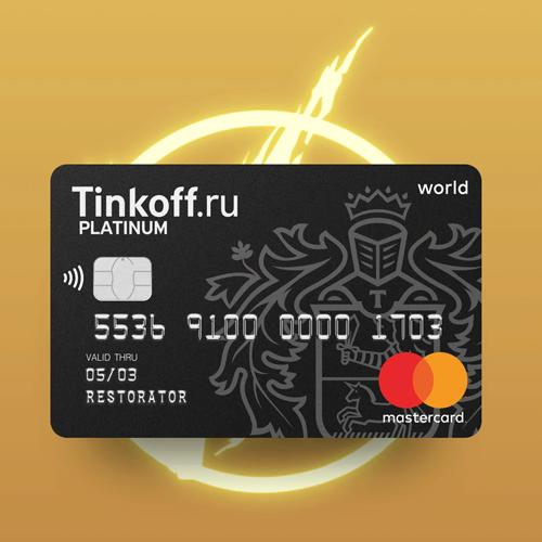 как можно оформить кредитную карту тинькофф через интернет как перевести деньги из белоруссии в россию на карту сбербанка в 2020